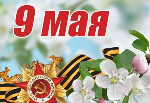 Поздравление Уполномоченного по правам человека в Саратовской области Н.И. Суховой с Днем Победы