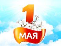 Поздравление Уполномоченного по правам человека в Саратовской области Н.И. Суховой с праздником 1 мая