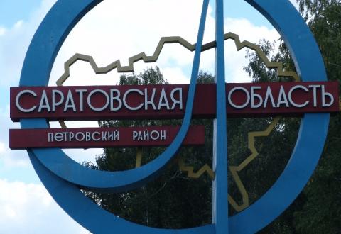 Анонс. Уполномоченный по правам человека в Саратовской области посетит Петровский муниципальный район